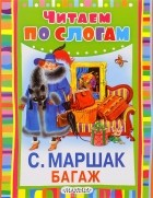 Маршак Самуил Яковлевич - Багаж