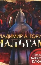 Владимир Торин - Амальгама (аудиокнига МР3)