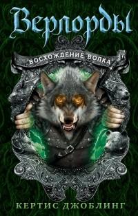 Кертис Джоблинг - Восхождение Волка