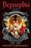 Кертис Джоблинг - Гнев Льва