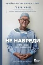 Генри Марш — Не навреди. Истории о жизни, смерти и нейрохирургии