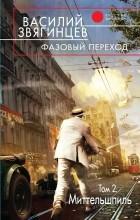 Василий Звягинцев - Фазовый переход. Том 2. Миттельшпиль