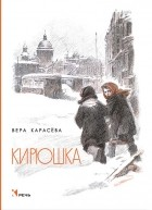 Вера Карасева - Кирюшка (сборник)