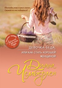 Диана Чемберлен - Девочка-беда, или Как стать хорошей женщиной