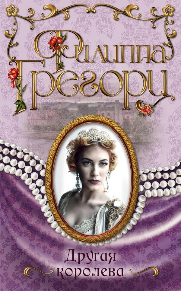 epub королева мария шотландии биография