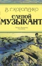 В. Г. Короленко - Слепой музыкант