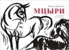 Михаил Лермонтов - Мцыри