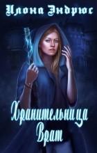 Илона Эндрюс - Хранительница Врат
