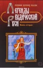 Георгий Сидоров, Марина Школьникова - Легенды ведической Руси. Книга 2