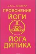 Б. К. С. Айенгар - Прояснение йоги. Йога Дипика