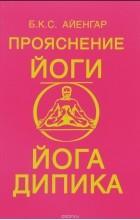 - Прояснение йоги. Йога Дипика