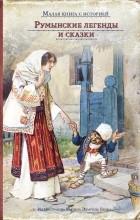 без автора - Румынские легенды и сказки