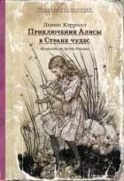 Льюис Кэррол - Приключения Алисы в Стране Чудес