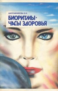 В. И. Шапошникова - Биоритмы - часы здоровья