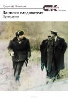 Ложнов Рудольф - Записки следователя. Привидение