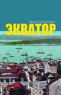Мигел Соуза Тавареш - Экватор