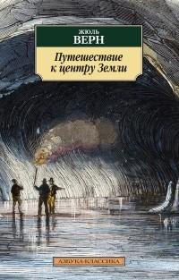 Жюль Верн — Путешествие к центру Земли