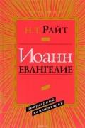 Н. Т. Райт - Иоанн Евангелие. Популярный комментарий
