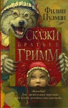 Филип Пулман - Сказки братьев Гримм