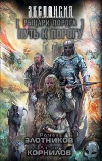 Роман Злотников, Антон Корнилов - Рыцари Порога. Путь к Порогу