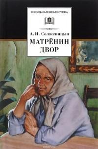 Александр Солженицын - Матрёнин двор. Рассказы