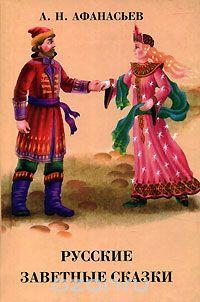 А. Н. Афанасьев - Русские заветные сказки