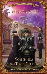 Ирмата Арьяр - Академия Тьмы и Теней. Советница Его Темнейшества