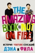 Dan Howell, Phil Lester, Дэн Хауэлл, Фил Лестер - История YouTube-сенсаций Дэна и Фила. The Amazing Book Is Not On Fire