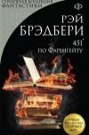 Рей Брэдбери — 451' по Фаренгейту