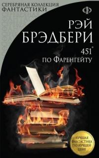 Рей Брэдбери - 451' по Фаренгейту