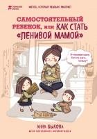 """Анна Быкова - Самостоятельный ребенок, или как стать """"ленивой мамой"""""""
