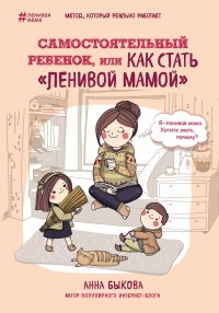 Анна Быкова - Самостоятельный ребенок, или как стать
