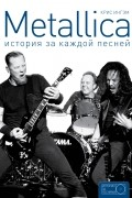 Ингэм Крис - Metallica: история за каждой песней