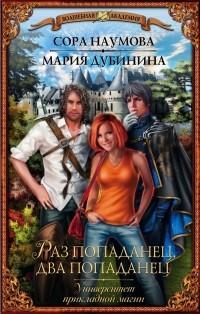 Сора Наумова, Мария Дубинина - Университет прикладной магии. Раз попаданец, два попаданец