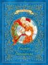 Пушкин А. — Руслан и Людмила
