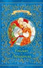 Александр Сергеевич Пушкин - Руслан и Людмила