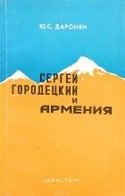 https://i.livelib.ru/boocover/1001543607/140/c93b/Daronyan_Yu._S.__Sergej_Gorodetskij_i_Armeniya.jpg
