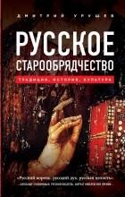 Урушев Д.А. - Русское старообрядчество. Традиции, история, культура