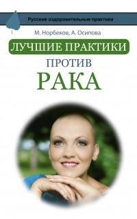 - Лучшие практики против рака