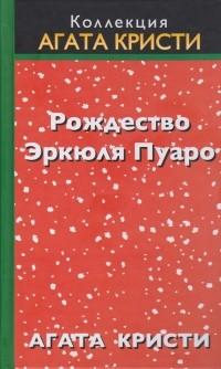 Агата Кристи — Рождество Эркюля Пуаро