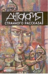 - Антология странного рассказа (сборник)