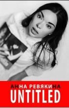 Анна Ревякина - Untitled