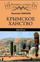 Василий Смирнов - Крымское ханство XIII-XV вв.