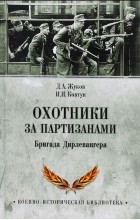 Иван Ковтун, Дмитрий Жуков - Охотники за партизанами. Бригада Дирлевангера