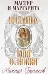 Булгаков М.А. - Мастер и Маргарита