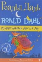 Роальд Даль - Изумительный мистер Лис