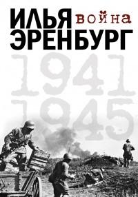 Илья Эренбург - Война. 1941-1945