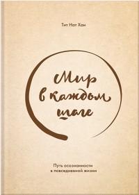 Тит Нат Хан — Мир в каждом шаге. Путь осознанности в повседневной жизни