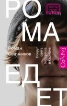 Роман Свечников - Рома едет. Вокруг света без гроша в кармане