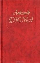Александр Дюма - Собрание сочинений. Том 03. Шевалье д